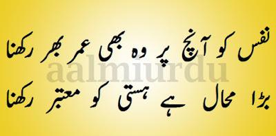 2 line poetry, 2 line shayari