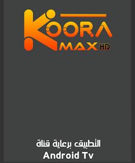 تحميل افضل تطبيق لمشاهدة القنوات تحميل تطبيق KOORA MAX