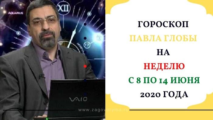 Гороскоп Павла Глобы на неделю с 8 по 14 июня 2020 года