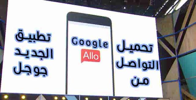جوجل ألو