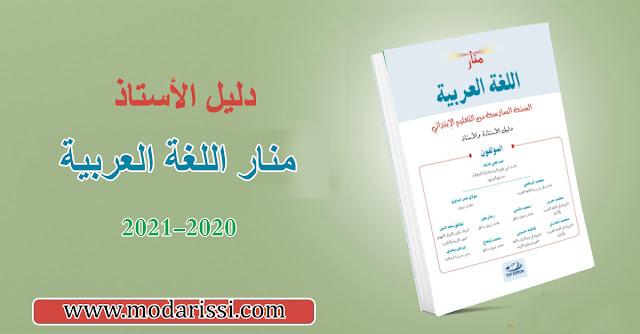 تحميل دليل الأستاذ  منار اللغة العربية  للمستوى السادس ابتدائي طبعة 2020 بصيغة pdf.
