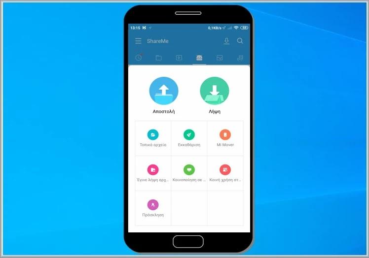 ShareMe (MiDrop) : Μεταφορά αρχείων για κινητά χωρίς σύνδεση στο διαδίκτυο