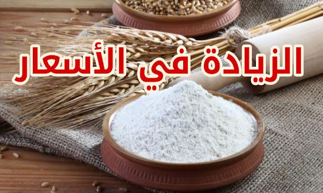 تونس: إقرار زيادة في أسعار الفرينة والسميد ... وهذه الأسعار الجديدة !