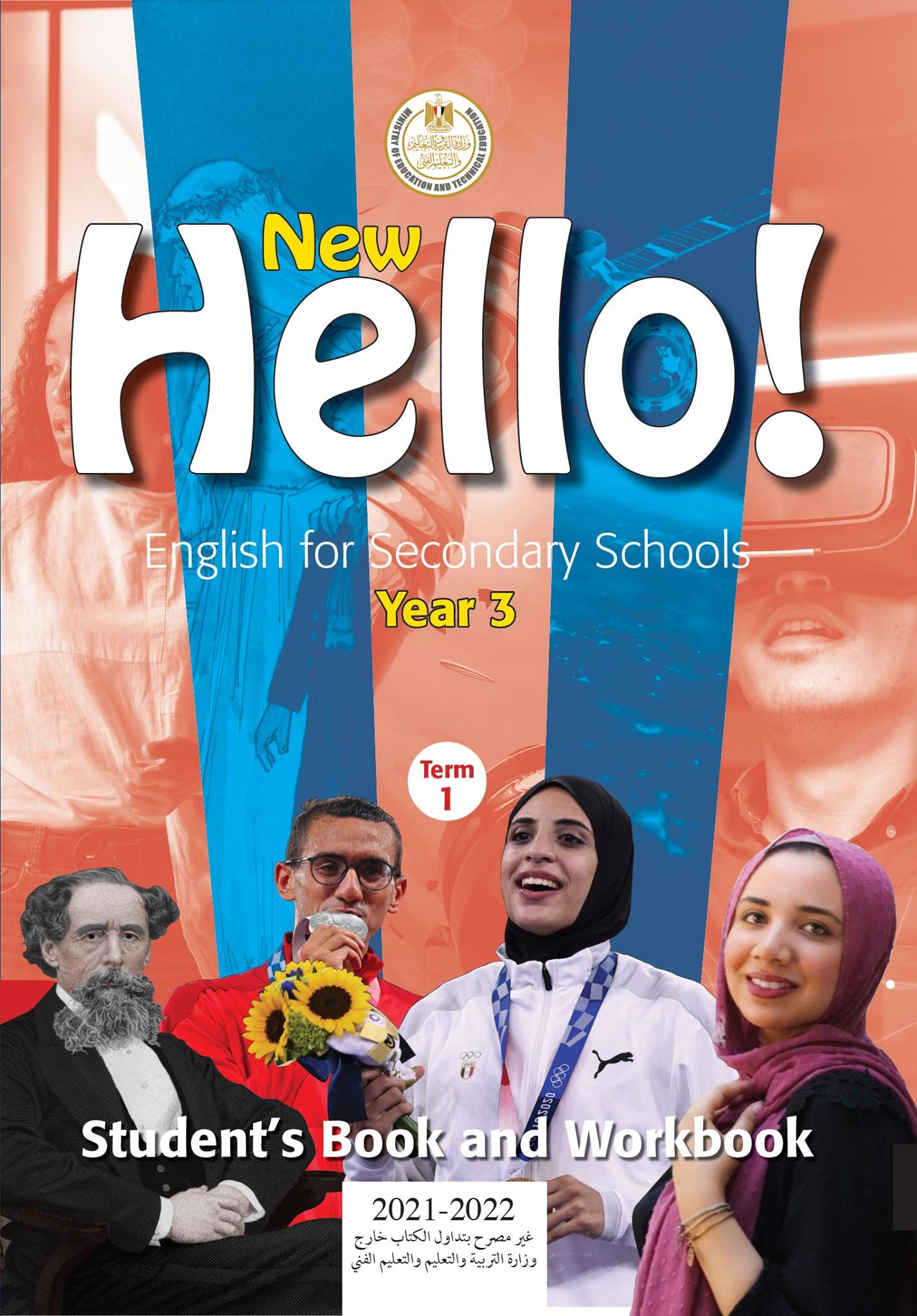كتاب الطالب SB&WB بعد التعديل للصف الثالث الثانوى المنهج الجديد الترم الأول 2022