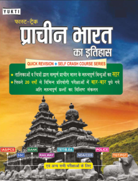 History of ancient India: for all Competitive Examinations PDF
