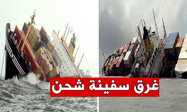 : غرق سفينة شحن كانت في طريقها إلى تونس - naufrage d'un cargo