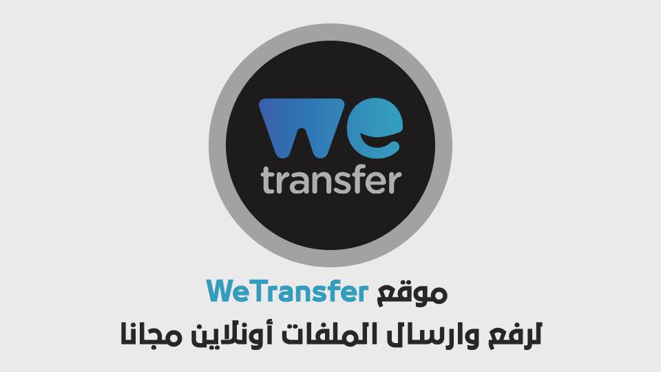 موقع WeTransfer لرفع وارسال الملفات أونلاين مجانا