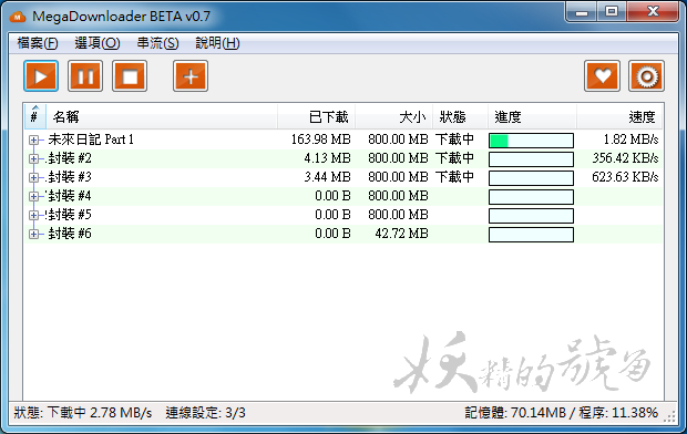 %E5%9C%96%E7%89%87+007 - Mega Downloader:MEGA專屬的檔案下載器