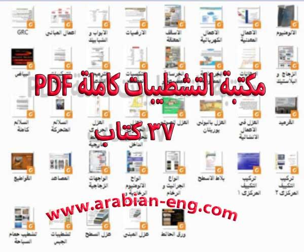 مكتبة التشطيبات كاملة PDF - المهندس العربي