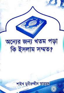 অন্যের জন্য খতম পড়া কি ইসলাম সম্মত? - শাইখ মুনীরুদ্দীন আহমদ