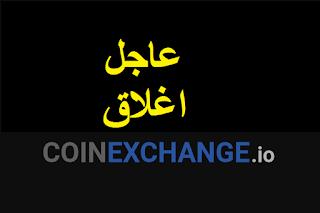 عاجل: اغلاق منصة Coinexchange في هذا الشهر بشكل نهائي