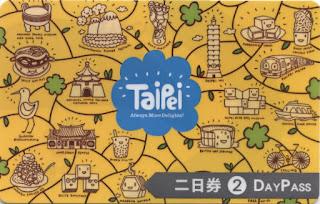 台北観光パス(臺北觀光護照)