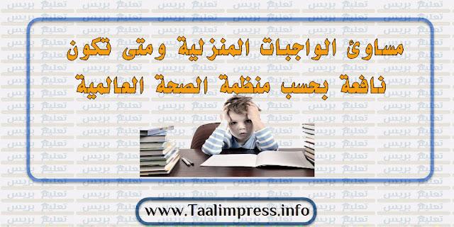 مساوئ الواجبات المنزلية ومتى تكون نافعة بحسب منظمة الصحة العالمية