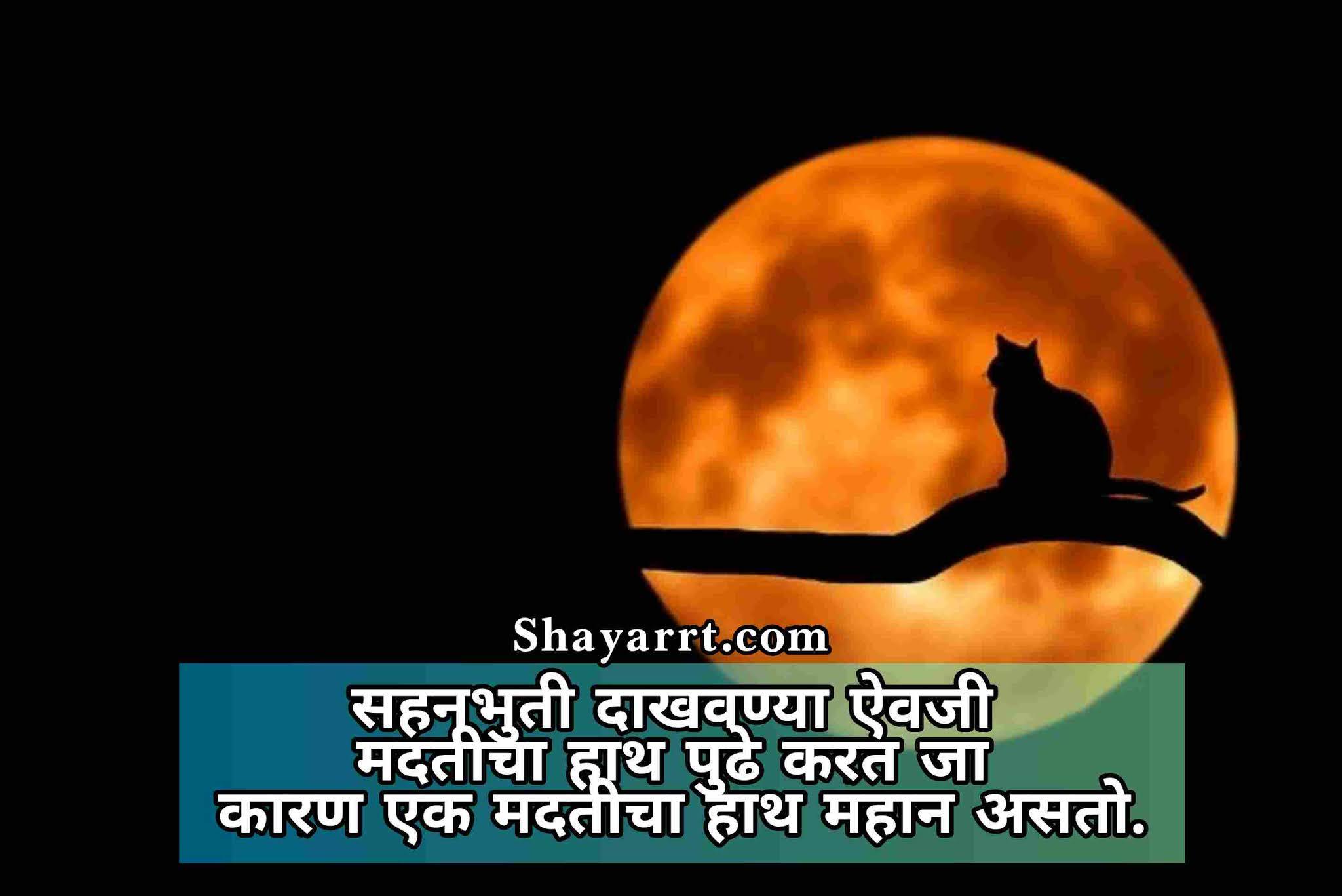 top marathi shayari on zindagi 2021