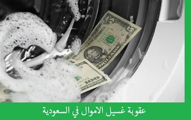 عقوبة جريمة غسيل الاموال  في السعودية