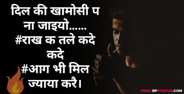 attitude status haryanvi