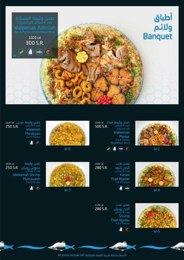 منيو مطعم ميدار للأكلات البحرية
