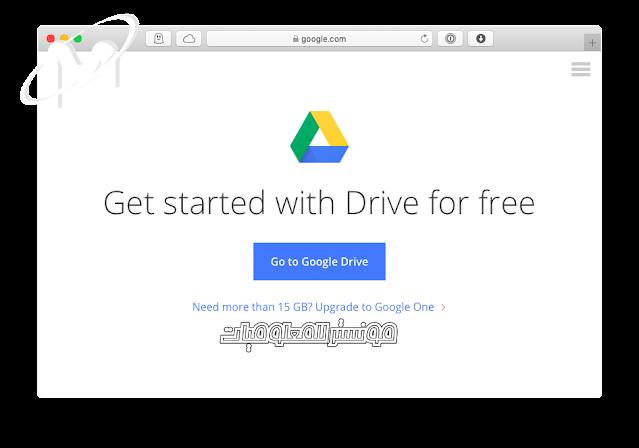 جوجل درايف لرفع الملفات