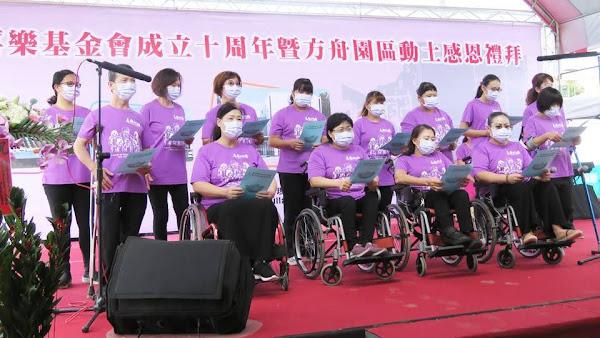 瑪喜樂基金會「方舟園區」新建動土 敲響身障就業希望