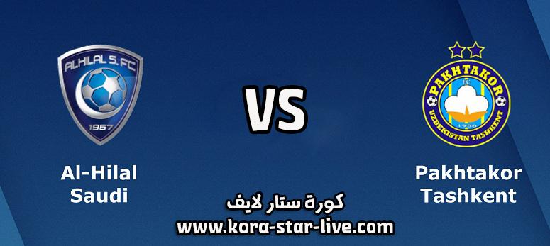 نتيجة مباراة الهلال وباختاكور بث مباشر بتاريخ 14-09-2020 دوري أبطال آسيا