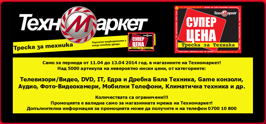 http://www.technomarket.bg/sites/bf/bf.html