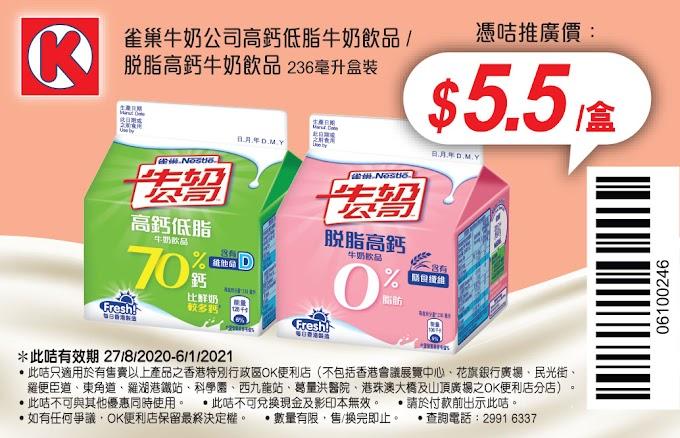 OK便利店: 牛奶豆漿優惠咭 至1月6日