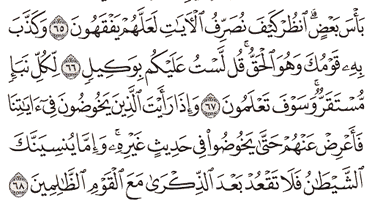 Tafsir Surat Al-An'am Ayat 66, 67, 68, 69, 70