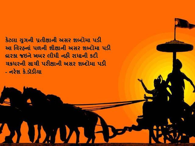 केटला युगनी प्रतीक्षानी असर शब्दोमा पडी Gujarati Muktak By Naresh K. Dodia