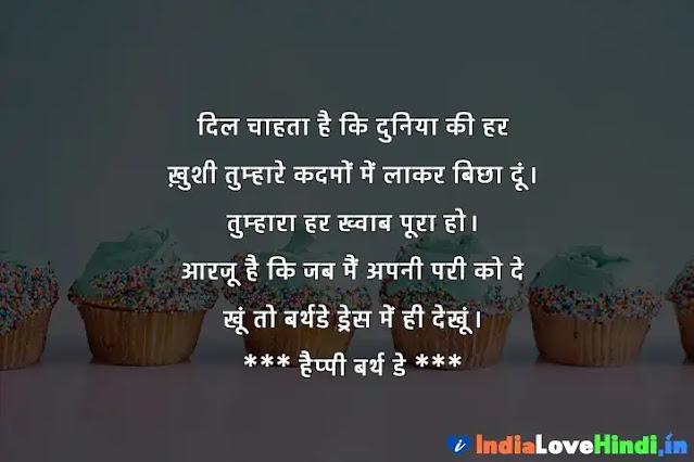 birthday status for love in hindi