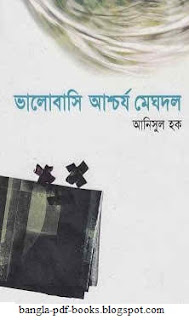Bhalobasi Aschorjo Meghdol by Anisul Hoque