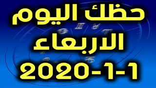 حظك اليوم الاربعاء 01-01-2020 -Daily Horoscope