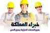 كهربائي بمكة المكرمة (للايجار خصم 20٪) افضل كهربائي منازل في مكة