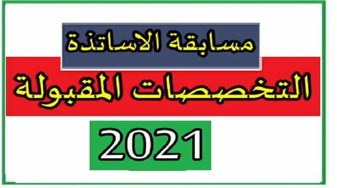 التخصصات المطلوبة في مسابقة الاساتذة 2021