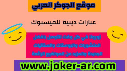 عبارات دينية للفيسبوك 2021 - الجوكر العربي