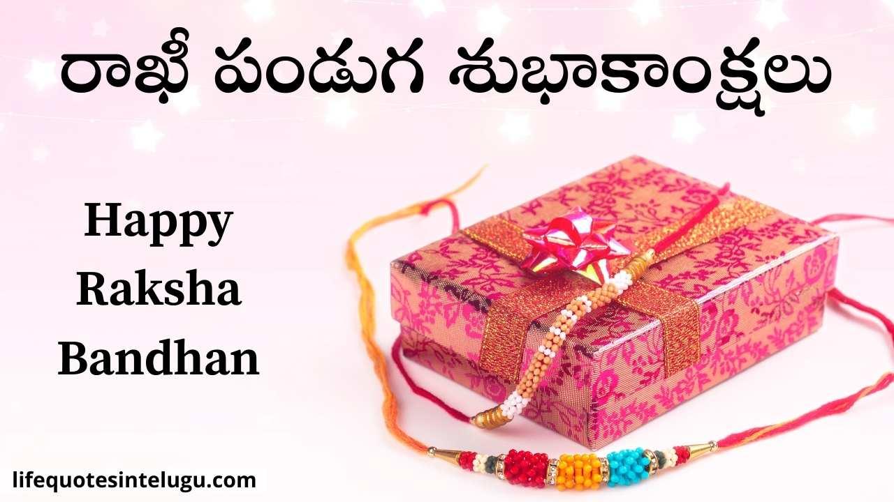 Raksha Bandhan Quotes Telugu, Wishes 2021 Happy Rakhi