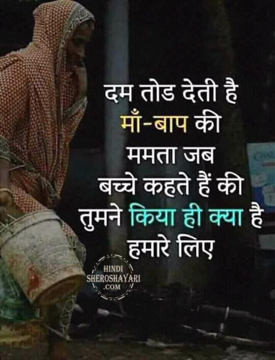 Heart Touching Life Quotes & Thoughts in Hindi