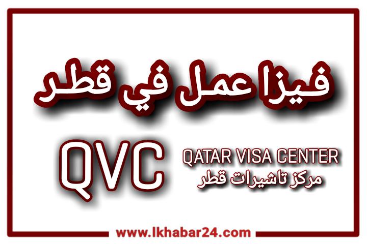 العمل في قطر 2021 : معلومات للحصول على فيزا عمل لقطر (جديد)