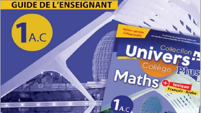 Guide Pédagogique l'univer plus de Maths 1ASC