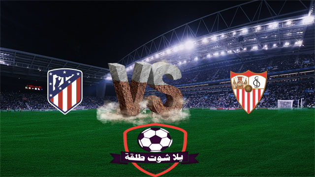 بين ماتش   Bein Match -كورة جول - Atletico de Madrid vs Sevilla