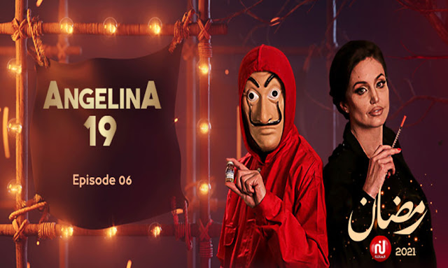 """الكاميرا الخفية انجلينا الحلقة 6 ـ """"Angelina 19 Ep 06 - """"Ali Zitouni علي قناة نسمة Nessma tv"""