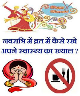 navratri-fasting-tips-in-hindi