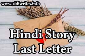 Hindi Story Last Letter