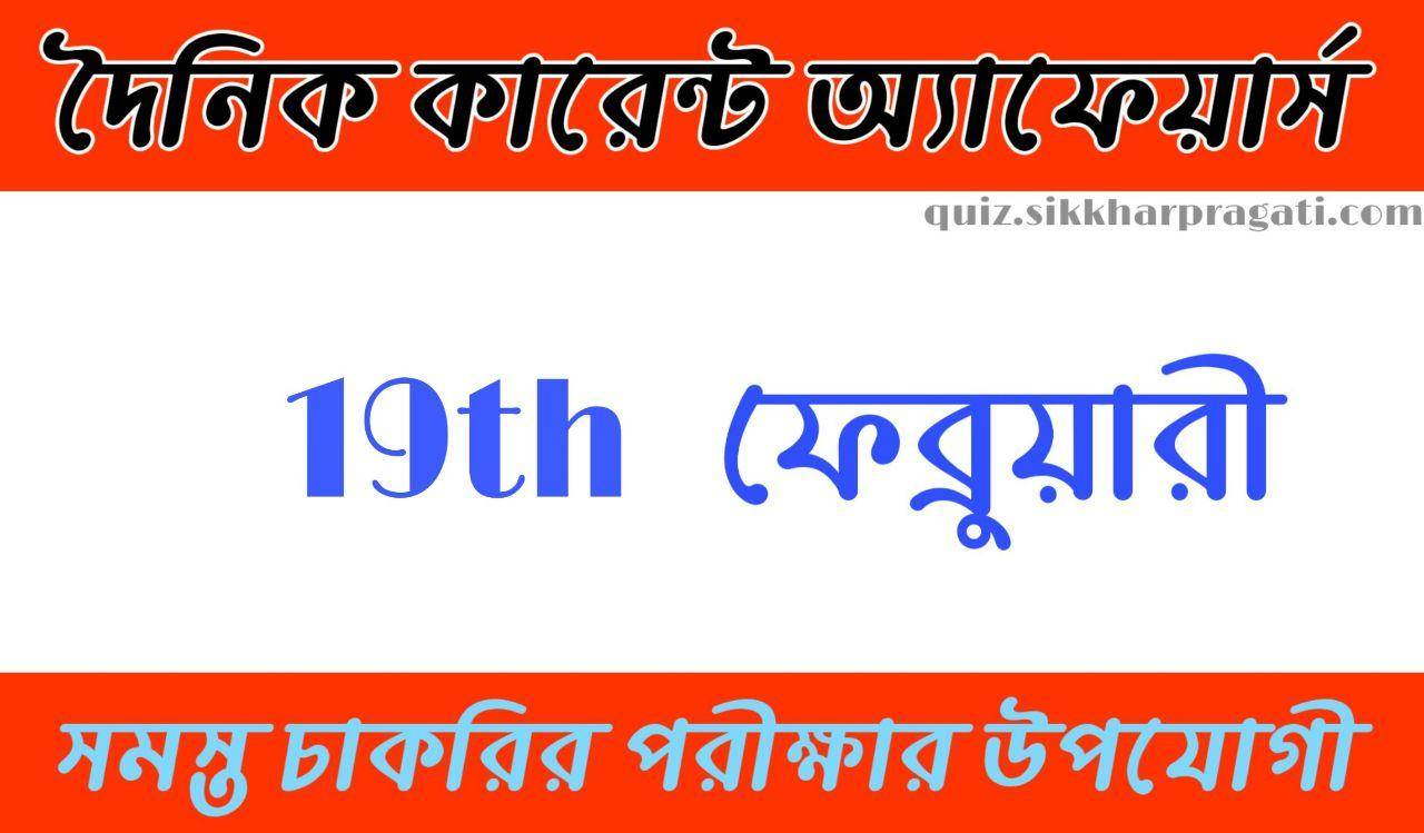 Daily Current Affairs In Bengali and English 19th February 2020 | for All Competitive Exams