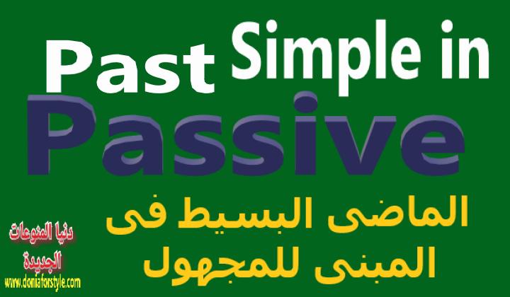 شرح الماضى البسيط فى المبنى للمجهول The Past Simple in Passive | كورس انجليزى | قواعد اللغه الانجليزية English Grammar