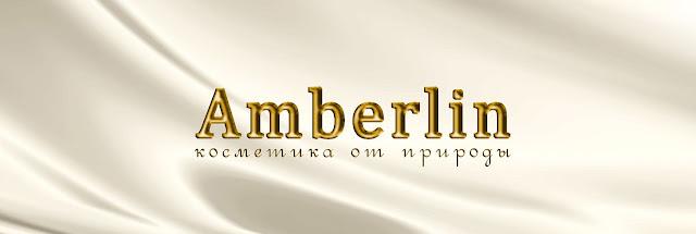 Косметика из янтаря Амберлин Чебоксары