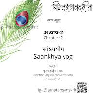 Bhagwat geeta chapter 2 verses 1-10| श्रीमद्भगवद् गीता  अध्याय 2 श्लोक 1-10