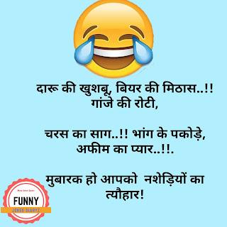 Funny chutkule whatsapp