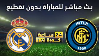 مشاهدة مباراة انتر ميلان وريال مدريد بث مباشر بتاريخ 25-11-2020 دوري أبطال أوروبا