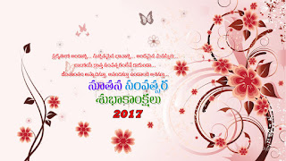 beautiful free download happy new year greetings cards hd images messages quotes poems 2017 in Telugu for facebook whatsapp wallpapers