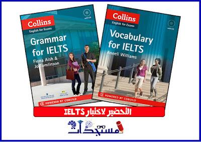 Collins for IELTS - القراءة والكتابة والاستماع والتحدث والمفردات